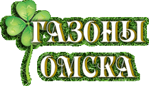 Газоны в Омске